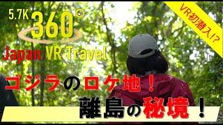 [360° VR JAPAN Travel] 「金作原原生林」鹿児島県奄美市 Kinsakubaru Amami-shi Kagoshima-ken