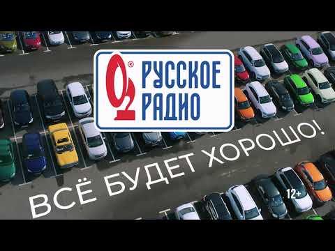Съёмки ролика для рекламной кампании «Русского Радио» совместно с Nissan