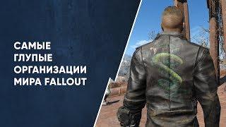Самые глупые организации мира Fallout
