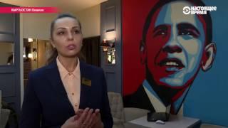 Станет ли ресторан «Обама» «Трампом»