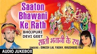 Saaton Bhawani Ke Rath Bhojpuri Devi Geet I