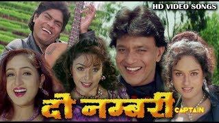 दो नम्बरी मूवी आल HD विडियो सोंग्स - Mithun Chakraborty, Sneha, Suvarna Mathew, Verna Raj