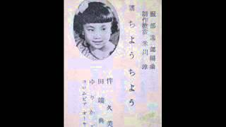 ちょうちょう 伴久美子・田端典子