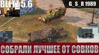 WoT Blitz - Почему Т-22 ср лучший советский средний танк - World of Tanks Blitz (WoTB)
