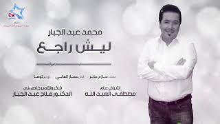 تحميل اغاني محمد عبد الجبار جديد اليش رجع MP3