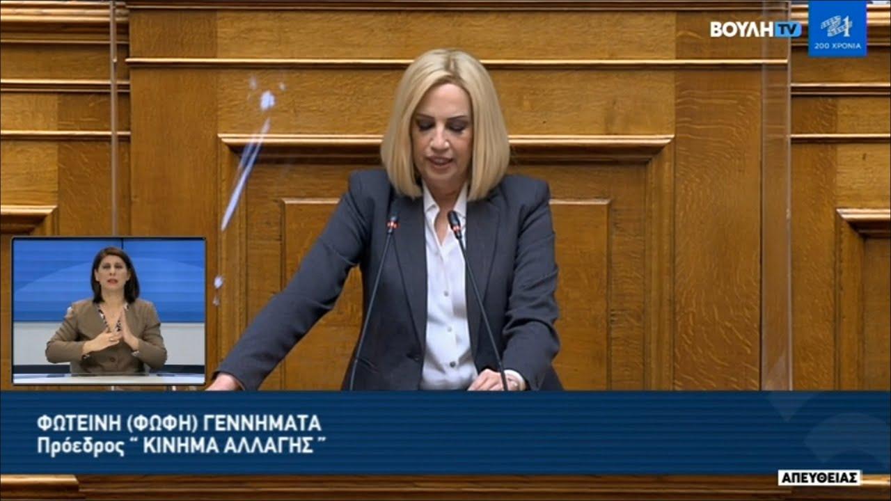 Συζήτηση για την πανδημία – Φ. Γεννηματά : Αποτύχατε, κ. Μητσοτάκη, στη διαχείριση της πανδημίας