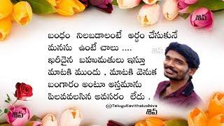 Telugu Quotes On Wife | Wife And Husband Quotes | Telugu Kavithalu