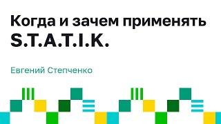 S.T.A.T.I.K., как основа эволюции процесса, Евгений Степченко