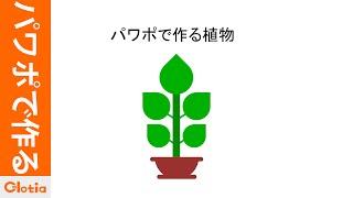 パワポで作る植物フラットデザイン