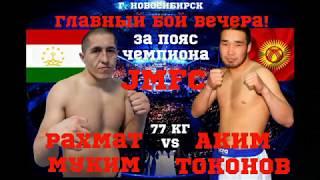 JМFC город Новосибирск бой без правил 2018г.