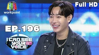 I Can See Your Voice -TH | EP.196 | เป๊ก ผลิตโชค  | 20 พ.ย. 62 Full HD