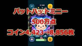 ツムツムバットハットミニー500万点8,856コインゲット!