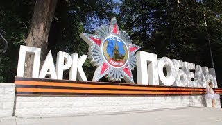 В Ессентуках открыли обновленный парк Победы