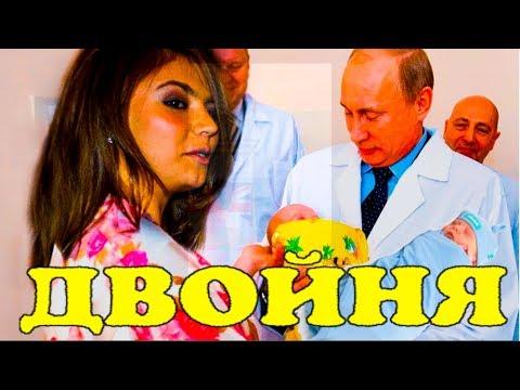 Алина Кабаева родила Путину двойняшек!