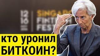 Биткоин упал - кто виноват? Крейг Райт, китайские майнеры или МВФ?