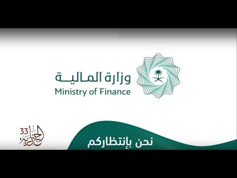 تعرف على #المالية_السعودية بأحدث تقنيات العرض في #الجنادرية_33