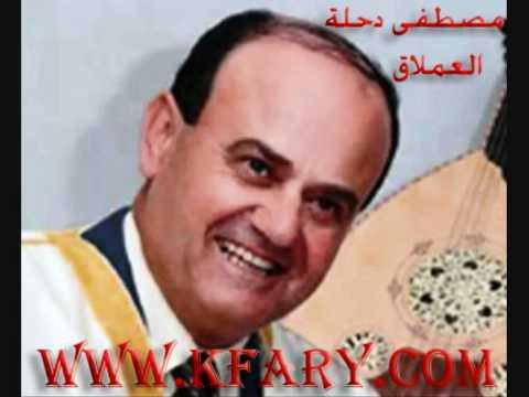 العملاق مصطفى دحلة باغنيته الخاصة عاد الحبيب