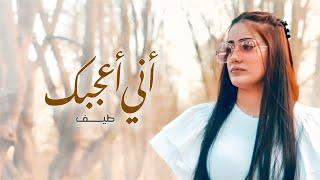 طيف - أني أعجبك ( فيديو كليب) | 2021 | Taif - Ani Aajbk ( Video Clip ) تحميل MP3