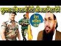 सच्चे हिंदुस्तानी जरुर सुने इस गाने को_ [desh bhakti song against pakistan]_Ram,Shyam,Anurag