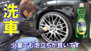 車の洗車  #1 ママレモンで洗う