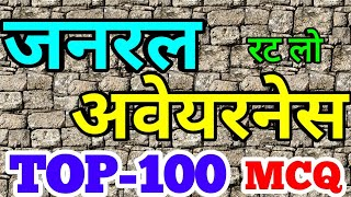 Top 100 MCQ general awareness in hindi for railway NTPC group d level 1 - Download this Video in MP3, M4A, WEBM, MP4, 3GP