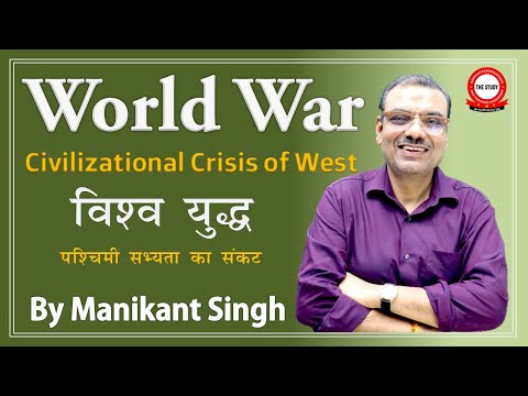 World War | पश्चिमी सभ्यता का संकट | Civilizational Crisis of West | World History By Manikant Singh