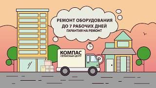 Сервисный центр Компас | Сарапул | Ремонт телефонов, ноутбуков, бытовой техники