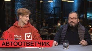 «Автоответчик» со Станиславом Белковским [14/03]