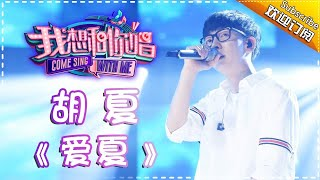 Come Sing With Me S02:Hu Xia《爱夏》 Ep.11 Single【I Am A Singer Official Channel】
