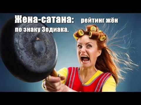 ЖЕНА - САТАНА РЕЙТИНГ ЖЁН ПО ЗНАКУ ЗОДИАКА