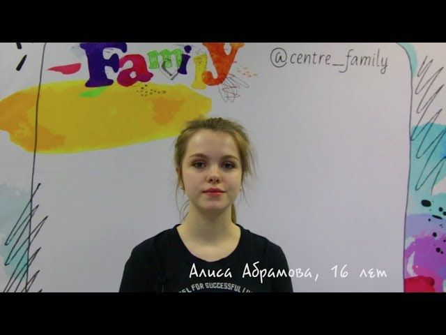 Абрамова Алиса, 16 лет. Отзывы о Центре Family (Краснодар)