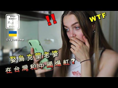 《娶烏克蘭老婆在台灣&中國爆紅》烏克蘭女生的真實感想是