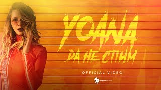 Yoana   Da Ne Spim (by Monoir) (Official Video)