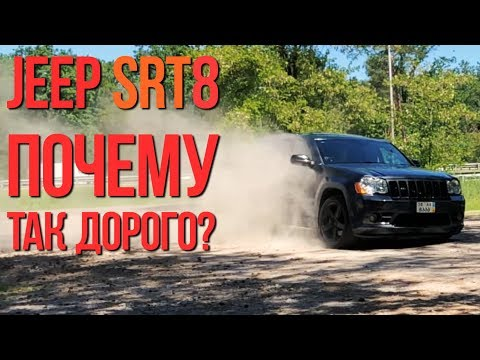 Фото к видео: Jeep Grand Cherokee SRT8: почему так дорого?