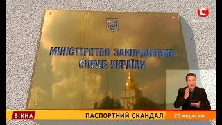 Паспортний скандал – Вікна-новини – 20.09.2018