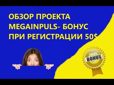 БОНУС ПРИ РЕГИСТРАЦИИ 50$