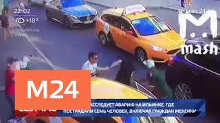 Полиция расследует обстоятельства ДТП в центре столицы - Москва 24