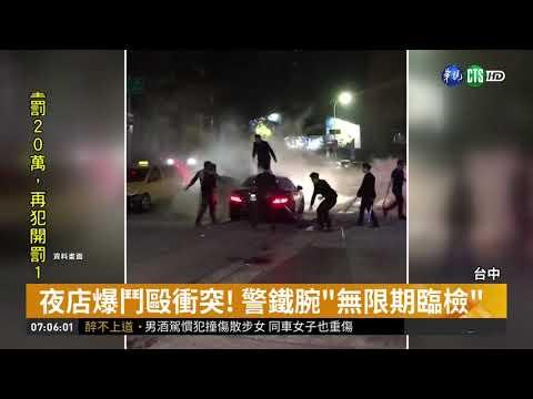 警方無限期臨檢! 台中知名夜店暫歇業   華視新聞 20190308