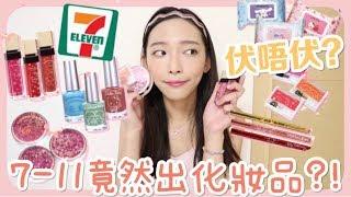 [開箱] 7-11竟然出化妝品?而且包裝超美! 迪士尼公主/sanrio系列 | Dora🎐