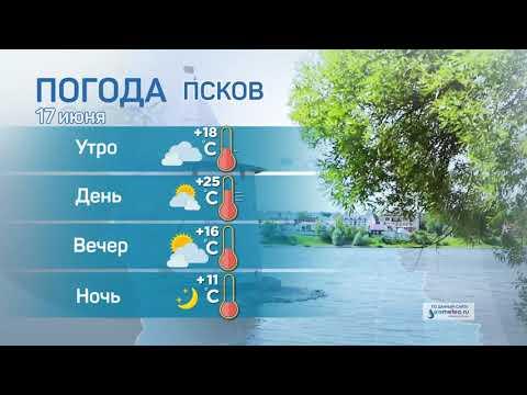 Прогноз погоды / 17.06.2020