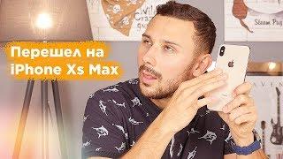 Коснулся iPhone Xs Max и ВЫЗДОРОВЕЛ