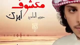تحميل اغاني حربي العامري - مكشوف أمرك (حصرياً) | 2017 MP3