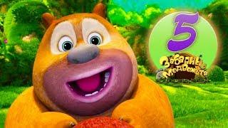 Медведи Соседи в детстве - Забавные медвежата - 5 Серия - Классные Мультфильмы