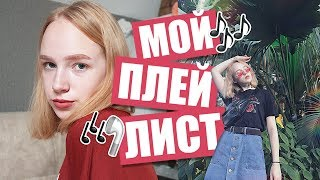 МОЯ МУЗЫКА 3 l Мой плейлист 2018