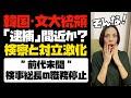 韓国・文大統領、検察との対立激化!「前代未聞」検事総長の職務停止。