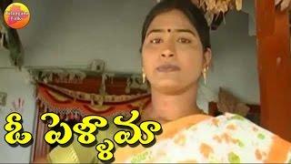 ఓ పెళ్ళామా Janapadalu Video Songs Telugu || Private Folk Songs in Telugu || Telangana Folk Songs