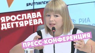 Ярослава Дегтярёва. Пресс-конференция (04.09.2019)