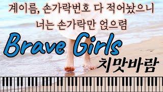 [쁘걸코인탑승] 브레이브걸스 치맛바람 피아노 커버 영상입니다!!!