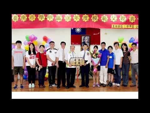 106年 臺南市學甲區 模範父親表揚