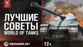 Лучшие советы World of Tanks